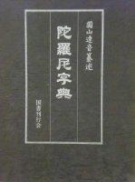 陀羅尼字典