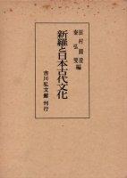 新羅と日本古代文化