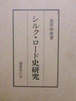シルク・ロード史研究