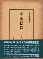 薬師信仰 民衆宗教史叢書12