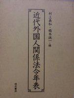 近代外国人関係法令年表