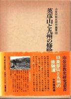 英彦山と九州の修験道