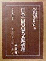 日本古典音楽文献解題
