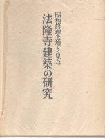 昭和修理を通して見た法隆寺建築の研究