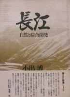 長江 自然と綜合開発
