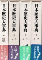 日本歴史大事典 揃