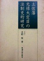 土佐藩元禄大定目の法制史的研究