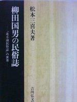 柳田国男の民俗誌 『北小浦民俗誌』の世界