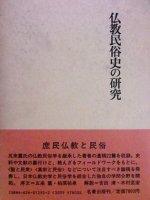 仏教民俗史の研究