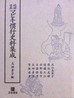 近世日本マビキ慣行史料集成