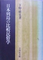 日本列島の比較民俗学