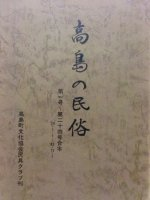 高島の民俗 第一号〜第二十四号合本