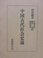 中国古代社会史論