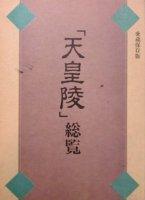 「天皇陵」総覧 愛蔵保存版