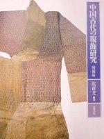 中国古代の服飾研究 増補版