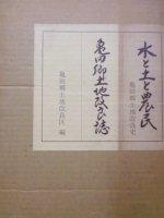 亀田郷土土地改良誌 水と土と農民