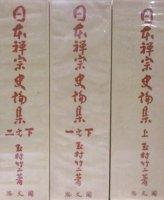 日本禅宗史論集 揃