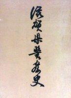滋賀県警察史