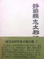 静岡県志太郡誌
