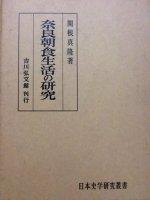 奈良朝食生活の研究