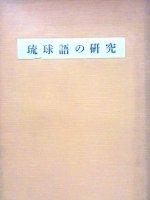 琉球語の研究