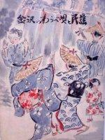 金沢のわらべ唄と民謡