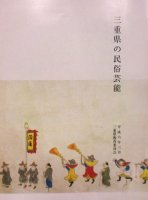 三重県の民俗芸能