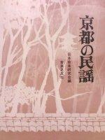 京都の民謡