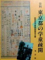 資料東京都の学童疎開 教育局学童疎開関係文書