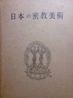 日本の密教美術
