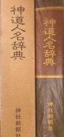 神道人名辞典