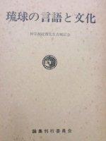 琉球の言語と文化
