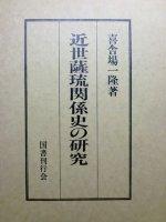 近世薩琉関係史の研究