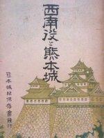 西南役と熊本城