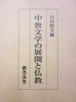 中世文学の展開と仏教