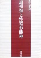道祖神と性器形態神