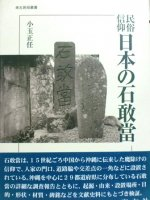 民俗信仰日本の石敢當