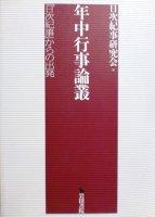 年中行事論叢 『日本紀事』からの出発