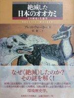 絶滅した日本のオオカミ