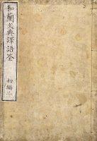 和蘭文典譯語筌 初編二 百部限削板