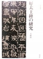 好太王碑の研究