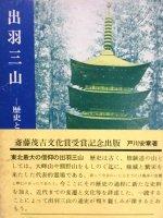 出羽三山 歴史と文化