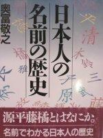 日本人の名前の歴史