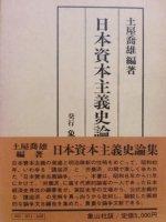 日本資本主義史論