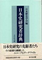 日本史研究者辞典