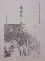 八幡神社の若子祭