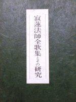 寂蓮法師全歌集とその研究