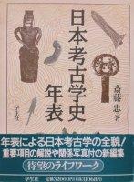 日本考古学史年表