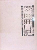 翠雨荘日記