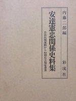 安達憲忠関係史料集